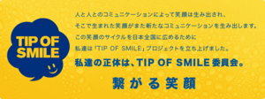 tipofsmile.png